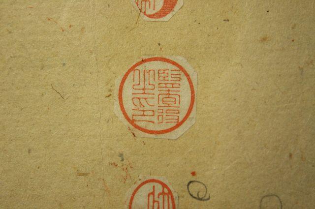 中輪細字の手彫り印鑑