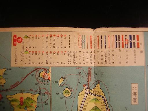 昭和9年の鉄道地図2