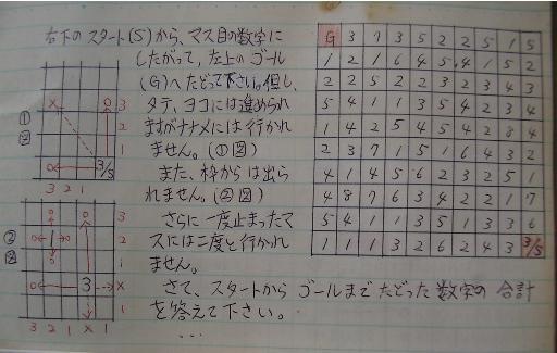 クイズ5-2