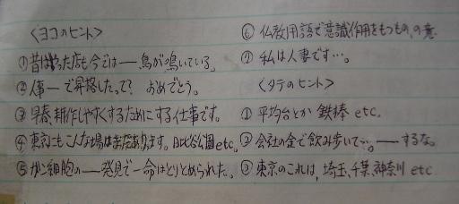 クイズ7-4