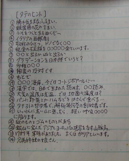 クイズ16-1