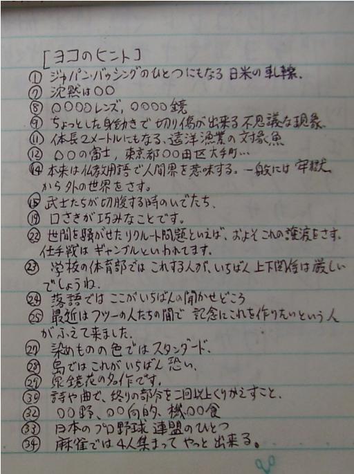 クイズ16-2