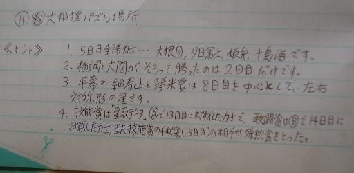 クイズ28-3