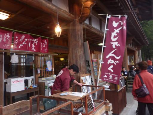 20101113・三峰妙法下山43