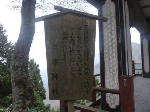 20101113・三峰神社10