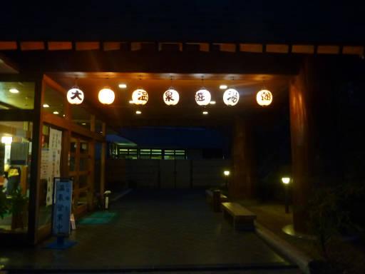 20101113・三峰温泉03
