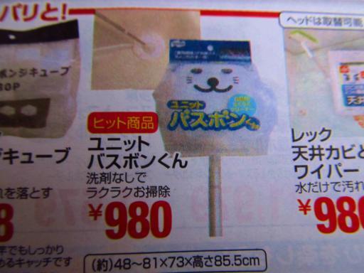 20130201・広告11