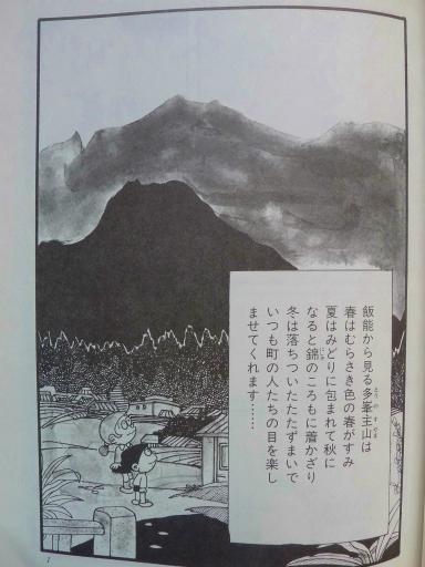 20130202・飯能日高00-03