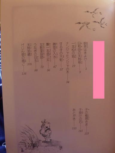 20130202・飯能日高00-02