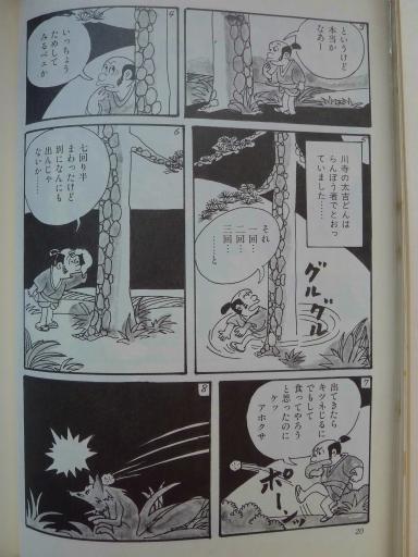 20130202・飯能日高03-02