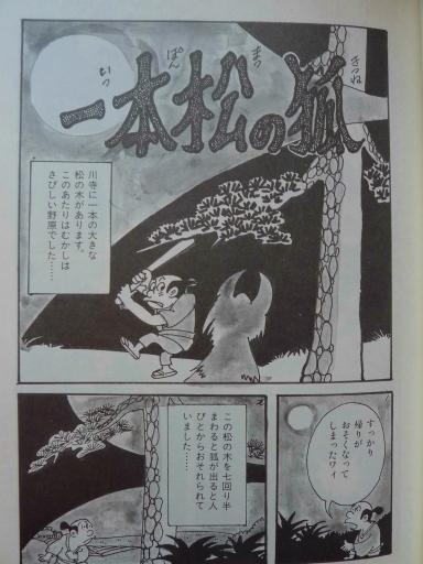 20130202・飯能日高03-01