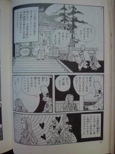 20130202・飯能日高06-02
