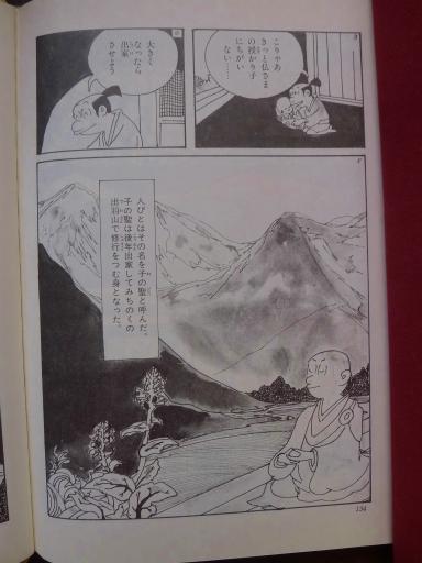20130202・飯能日高12-02