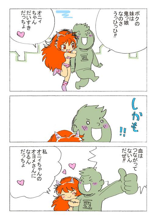Setsubun4_03.jpg