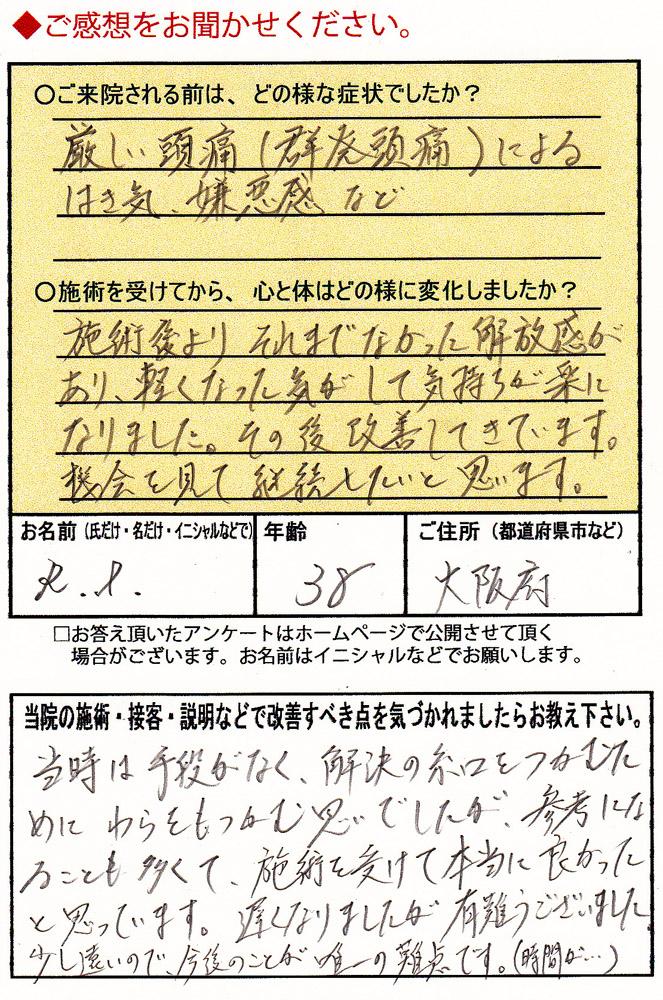 IR(頭痛)