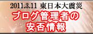 東日本地方大地震 ブログ管理者の安否情報