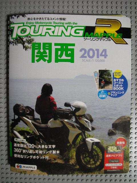 ツーリングマップルR関西2014