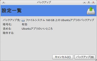 Deja Dup Ubuntu バックアップの開始