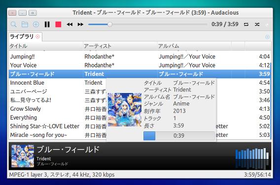Audacious 3.4 Ubuntu 音楽プレイヤー