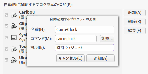 Cairo-Clock Ubuntu アナログ時計ウィジェット 自動起動