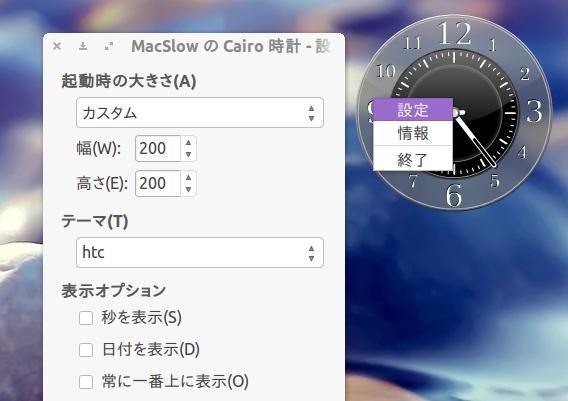 Cairo-Clock Ubuntu アナログ時計ウィジェット テーマの適用