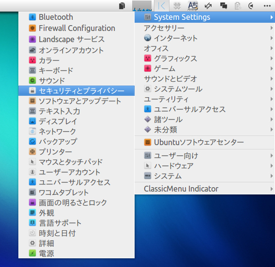 ClassicMenu Indicator Ubuntu クラシックメニュー システム設定