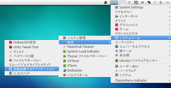 ClassicMenu Indicator Ubuntu クラシックメニュー システムツール
