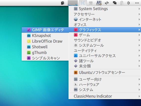 ClassicMenu Indicator Ubuntu クラシックメニュー