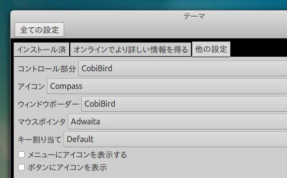 CobiBird Ubuntu テーマ Cinnamonのテーマ変更