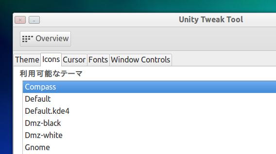 Compass Icon Theme Ubuntu iOS7 アイコンの適用