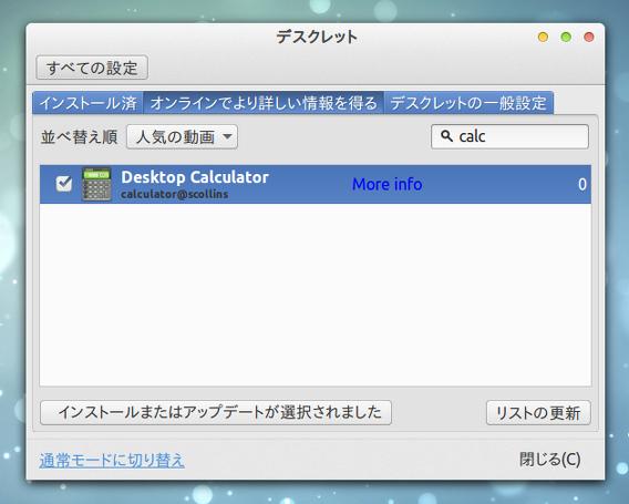 Desktop Calculator Ubuntu Cinnamon 電卓 インストール