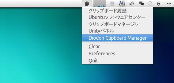 Diodon Clipboard Manager Ubuntu クリップボードマネージャ