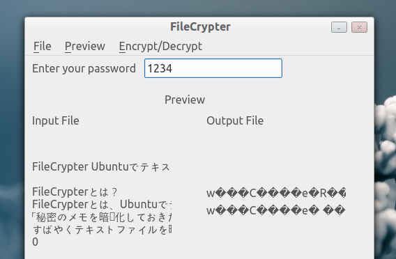 FileCrypter Ubuntu テキスト 暗号化 パスワード