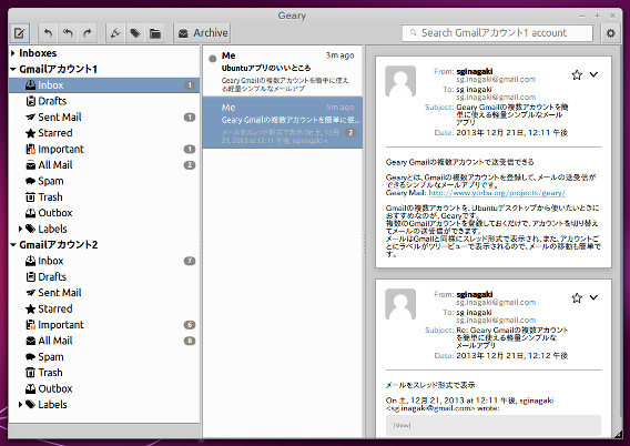 Geary Ubuntu Gmail