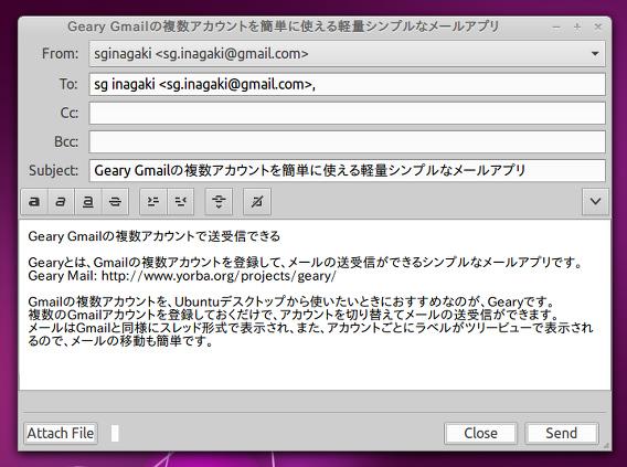 Geary Ubuntu Gmail 新しいメールの作成