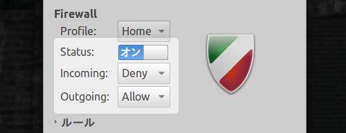 Gufw Firewall 13.10 Ubuntu ファイアウォール 有効に設定