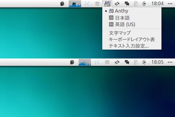 Ubuntu 13.10 日本語インジケーター