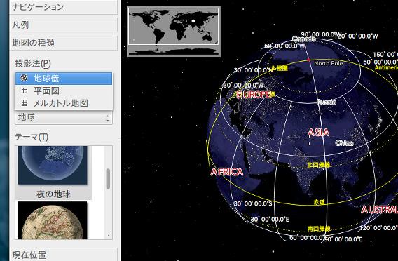 Marble Virtual Globe Ubuntu 地球儀 テーマの変更