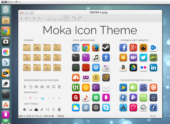 Moka Icon Theme Ubuntu アイコンテーマ