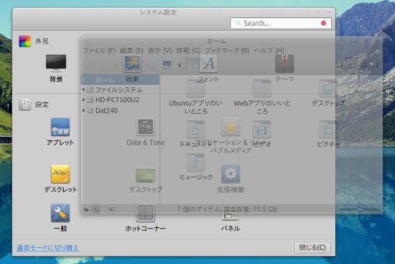 Opacify Windows Ubuntu Cinnamon ウィンドウ 半透明