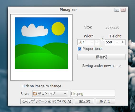 Pimagizer Ubuntu 画像 リサイズ ファイルの選択