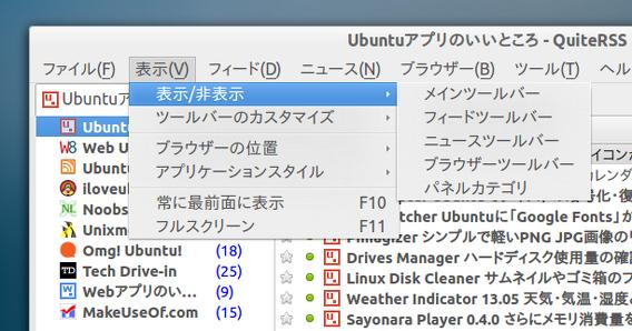 QuiteRSS 0.13 Ubuntu RSSリーダー メニューのカスタマイズ