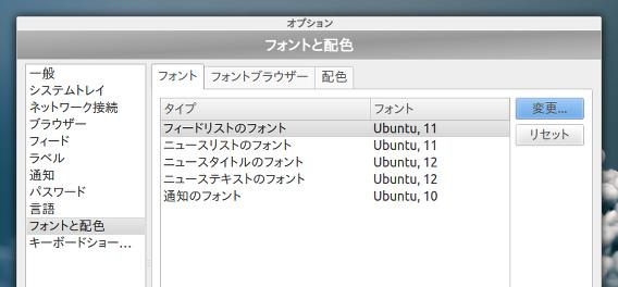 QuiteRSS 0.13 Ubuntu RSSリーダー フォントサイズの変更