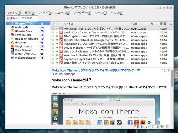 QuiteRSS 0.13 Ubuntu RSSリーダー