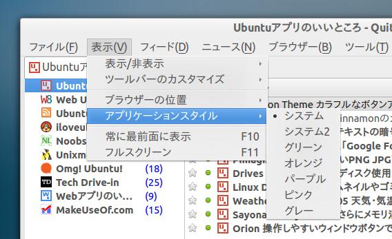 QuiteRSS 0.13 Ubuntu RSSリーダー スタイルの変更