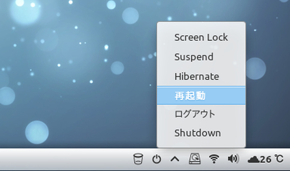 Shutdown Applet Ubuntu Cinnamon 再起動
