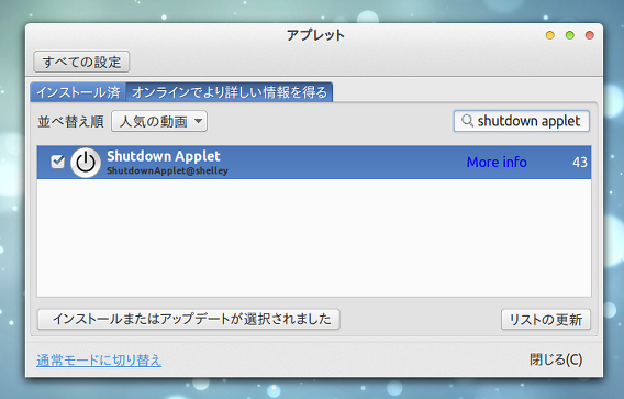 Shutdown Applet Ubuntu Cinnamon インストール
