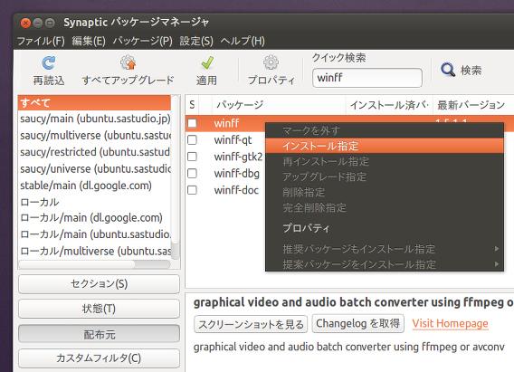 Ubuntu Synaptic パッケージマネージャ