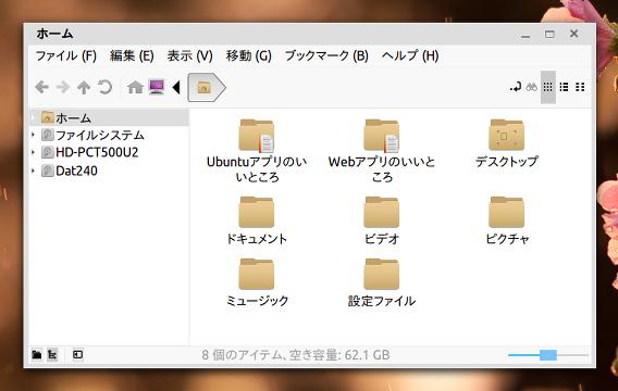 Trevilla theme Ubuntu テーマ Standard WhiteX