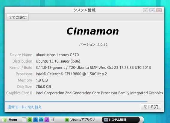 Ubuntu 13.10 Cinnamon 2.0 インストール